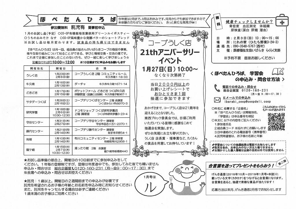https://ibaraki.coopnet.or.jp/blog/sanka_nw/images/nansei1901-2.jpg