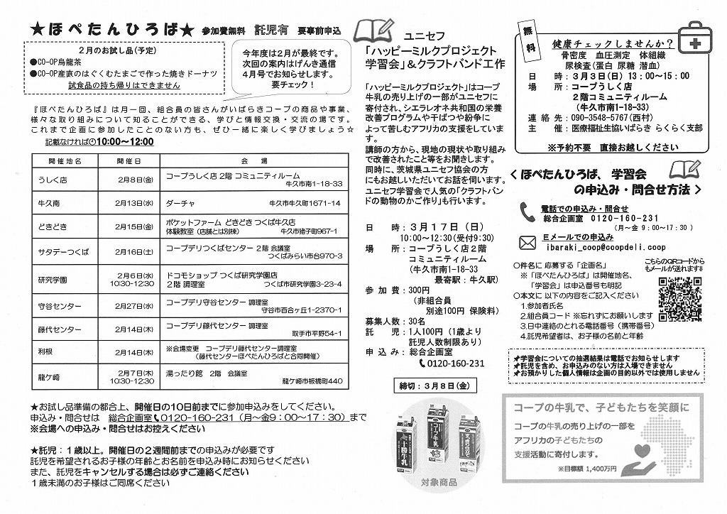 https://ibaraki.coopnet.or.jp/blog/sanka_nw/images/nansei1902-3.jpg