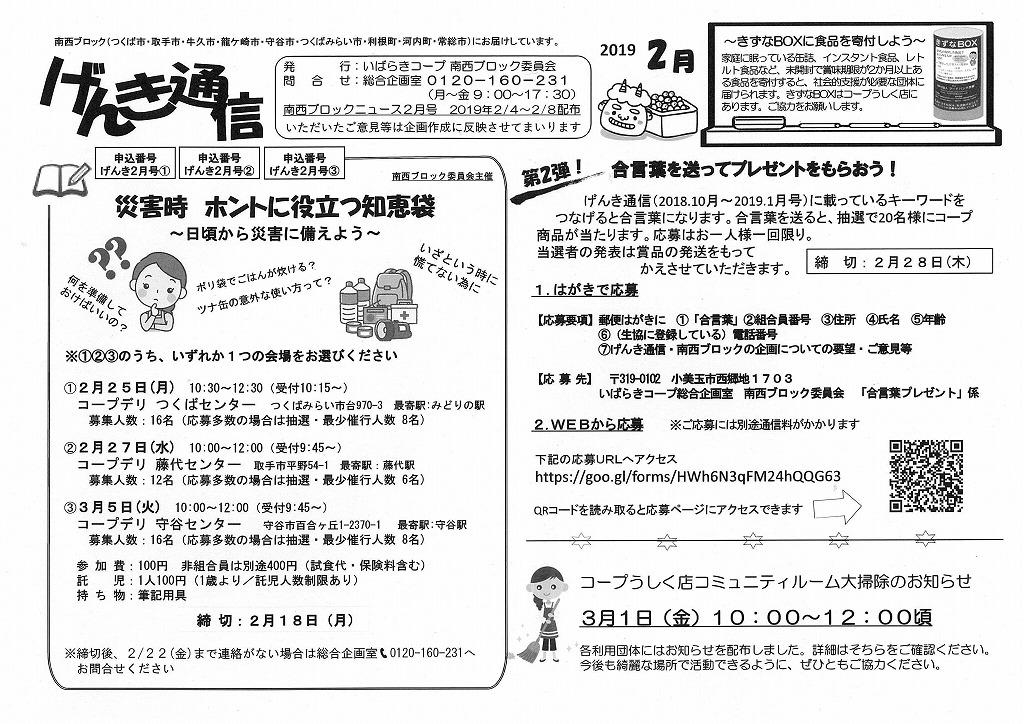 https://ibaraki.coopnet.or.jp/blog/sanka_nw/images/nansei1902.jpg