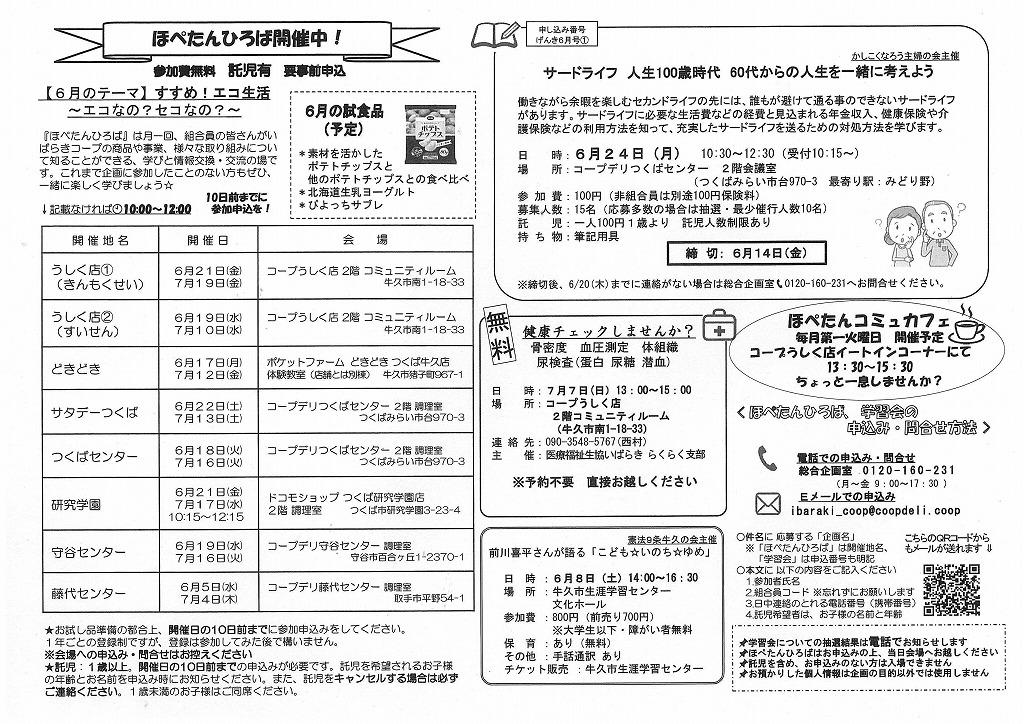 https://ibaraki.coopnet.or.jp/blog/sanka_nw/images/nansei1906-2.jpg