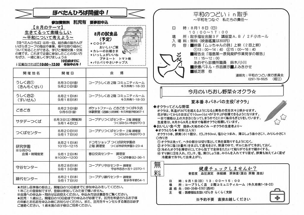 https://ibaraki.coopnet.or.jp/blog/sanka_nw/images/nansei1908-6.jpg