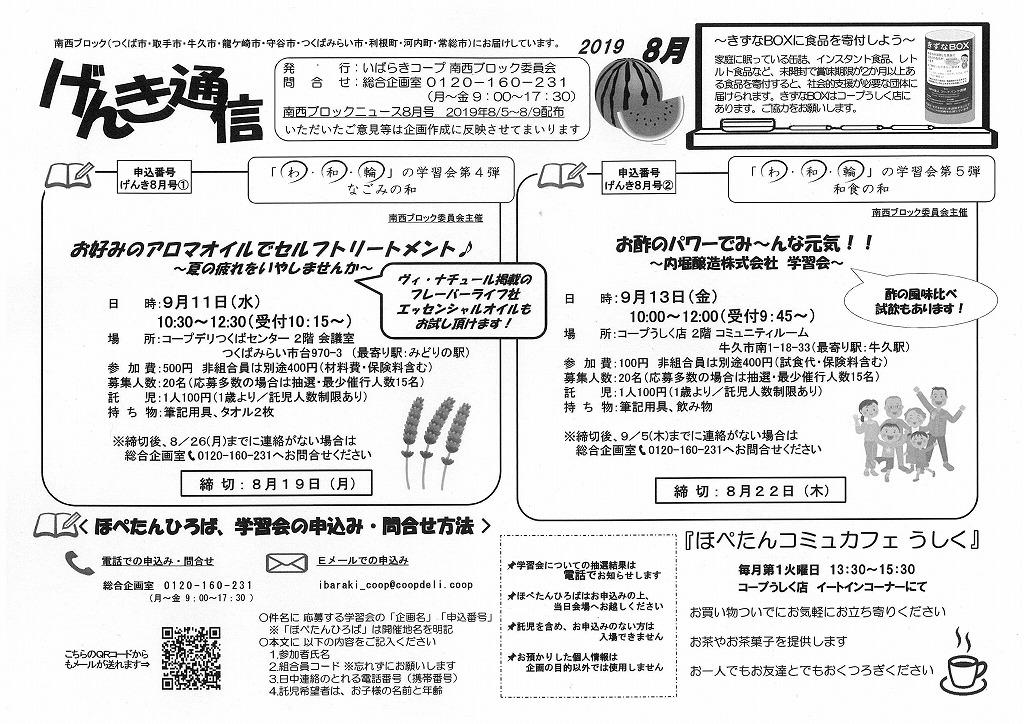 https://ibaraki.coopnet.or.jp/blog/sanka_nw/images/nansei1908.jpg