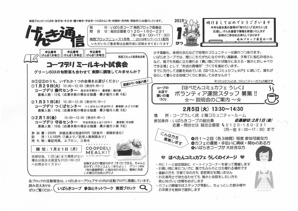 https://ibaraki.coopnet.or.jp/blog/sanka_nw/images/nansei201901.jpg