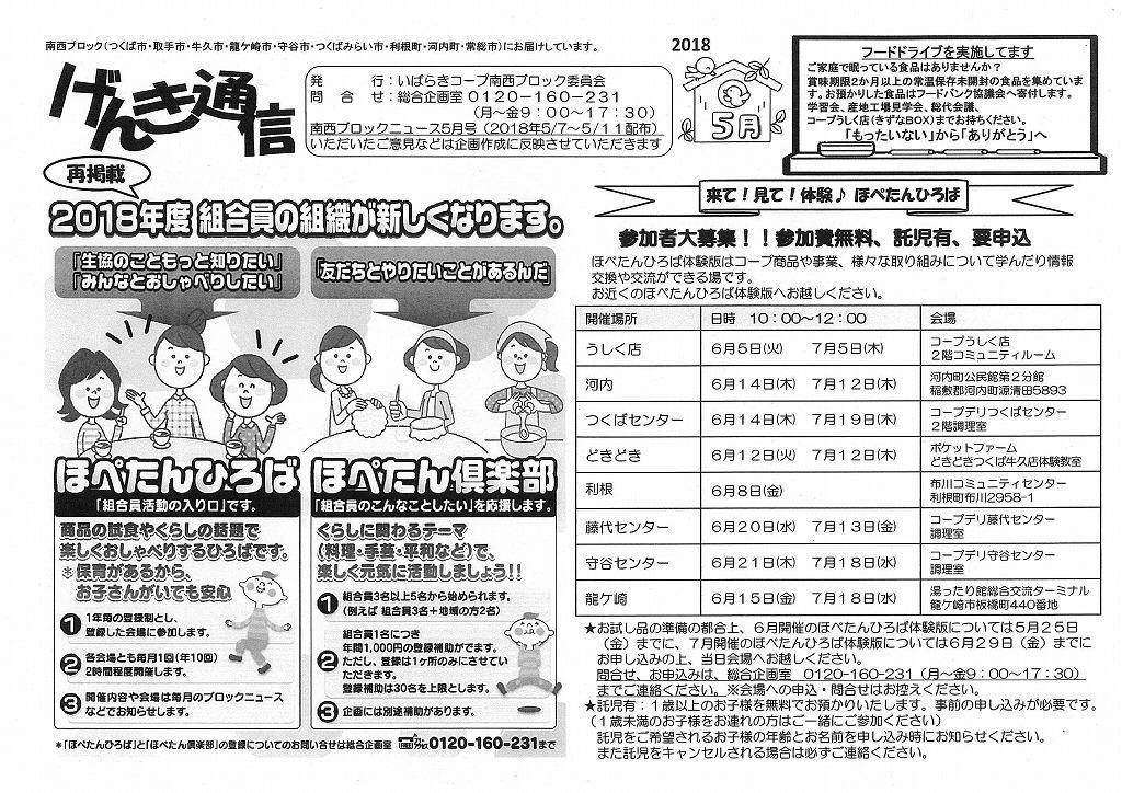 http://ibaraki.coopnet.or.jp/blog/sanka_nw/images/nensei1805.jpg