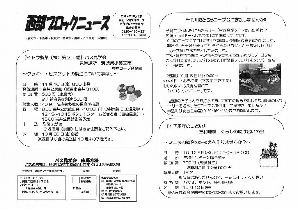 http://ibaraki.coopnet.or.jp/blog/sanka_nw/images/seibu17010.jpg