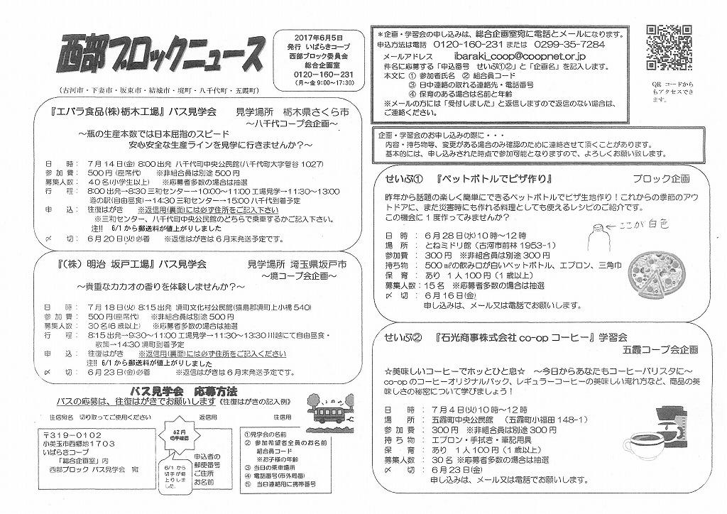 http://ibaraki.coopnet.or.jp/blog/sanka_nw/images/seibu1706-1.jpg