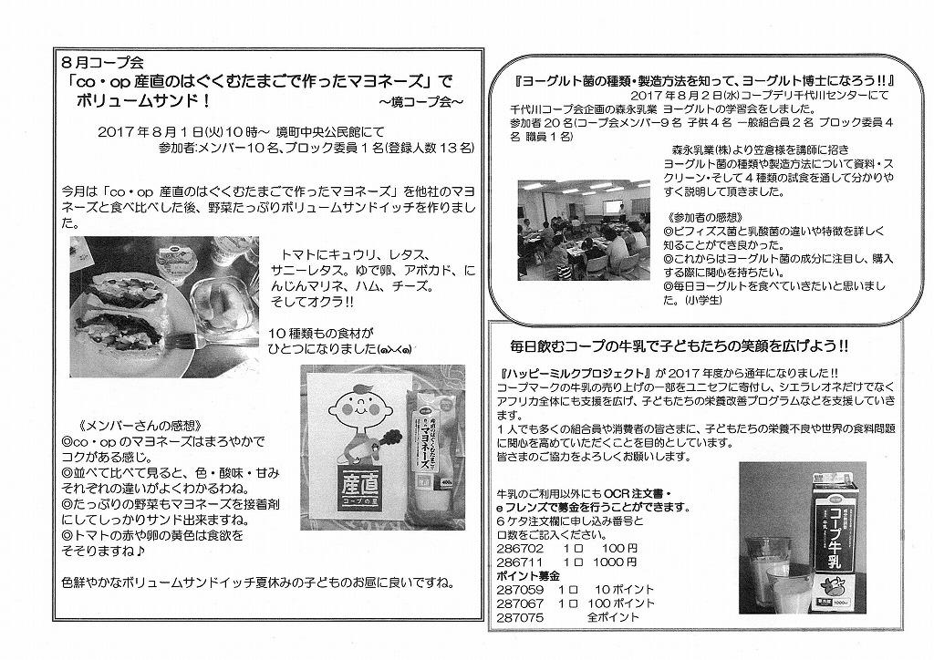http://ibaraki.coopnet.or.jp/blog/sanka_nw/images/seibu1709-2.jpg