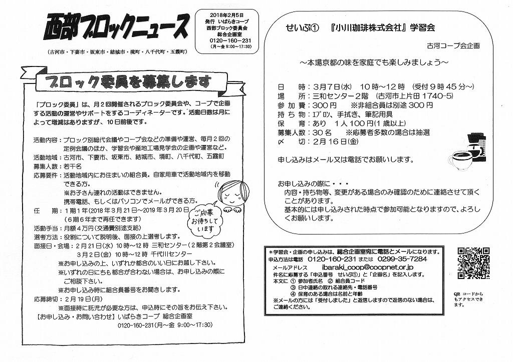 http://ibaraki.coopnet.or.jp/blog/sanka_nw/images/seibu1802.jpg