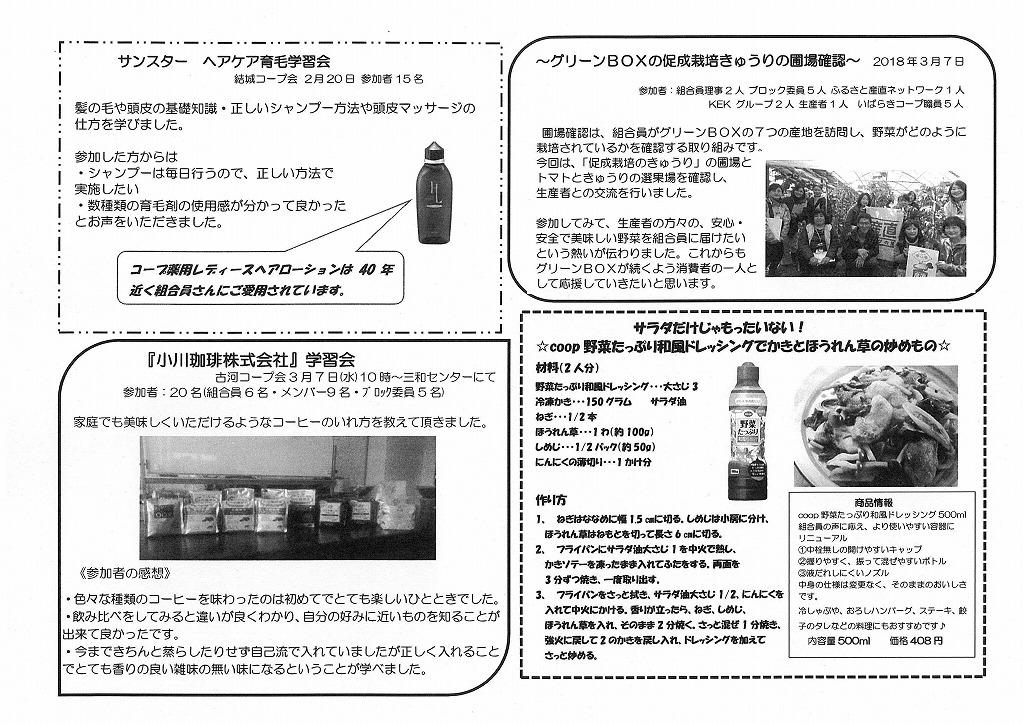 http://ibaraki.coopnet.or.jp/blog/sanka_nw/images/seibu1804-2.jpg