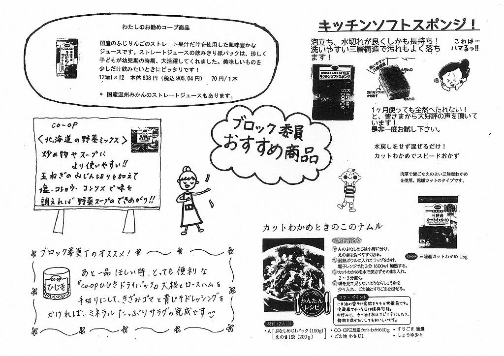 http://ibaraki.coopnet.or.jp/blog/sanka_nw/images/seibu1805-2.jpg