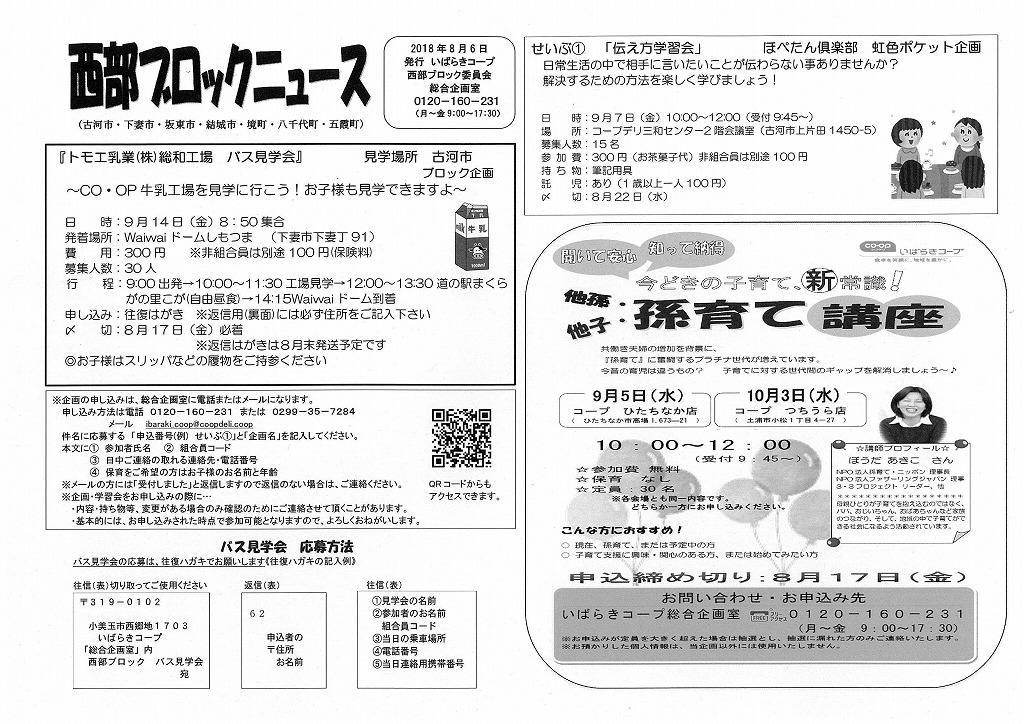 http://ibaraki.coopnet.or.jp/blog/sanka_nw/images/seibu1808.jpg