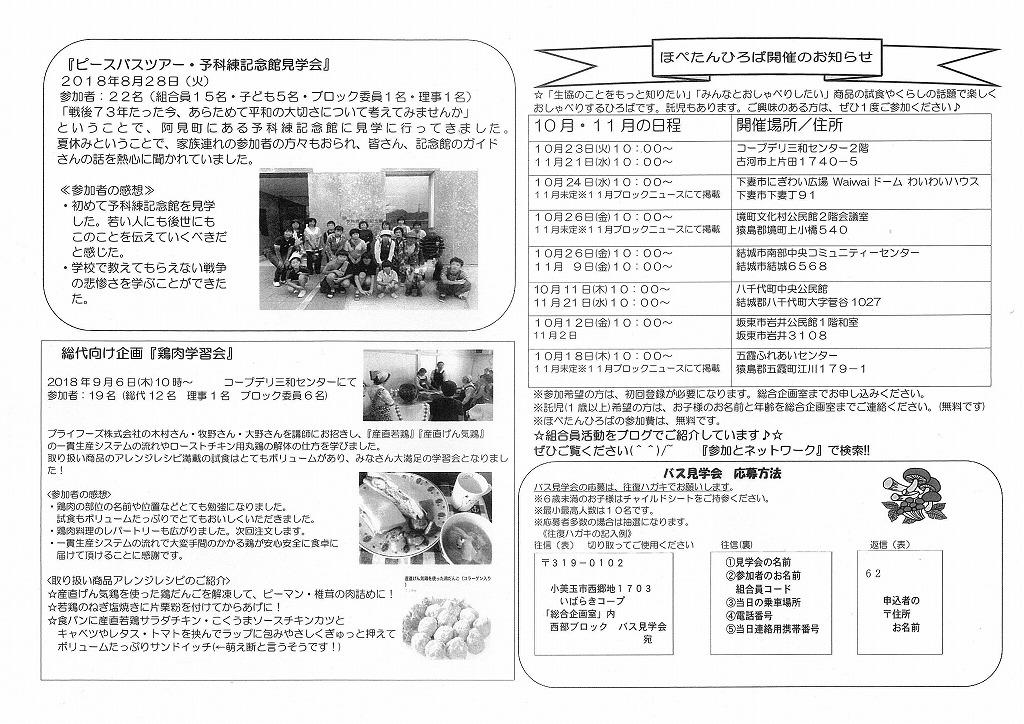 http://ibaraki.coopnet.or.jp/blog/sanka_nw/images/seibu1810-2.jpg