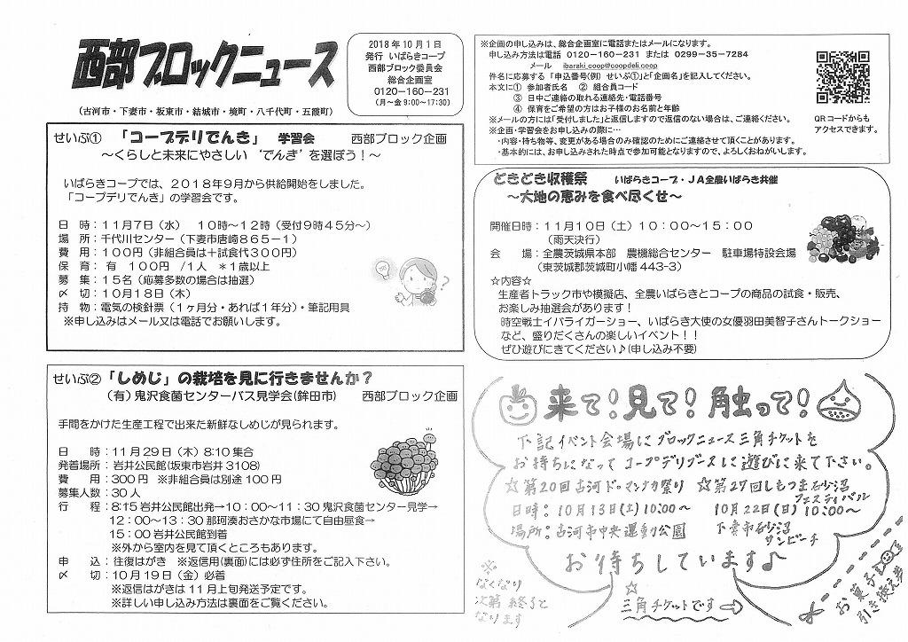 http://ibaraki.coopnet.or.jp/blog/sanka_nw/images/seibu1810.jpg
