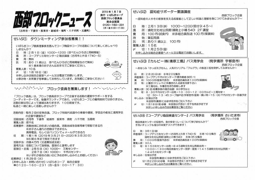 https://ibaraki.coopnet.or.jp/blog/sanka_nw/images/seibu1901.jpg
