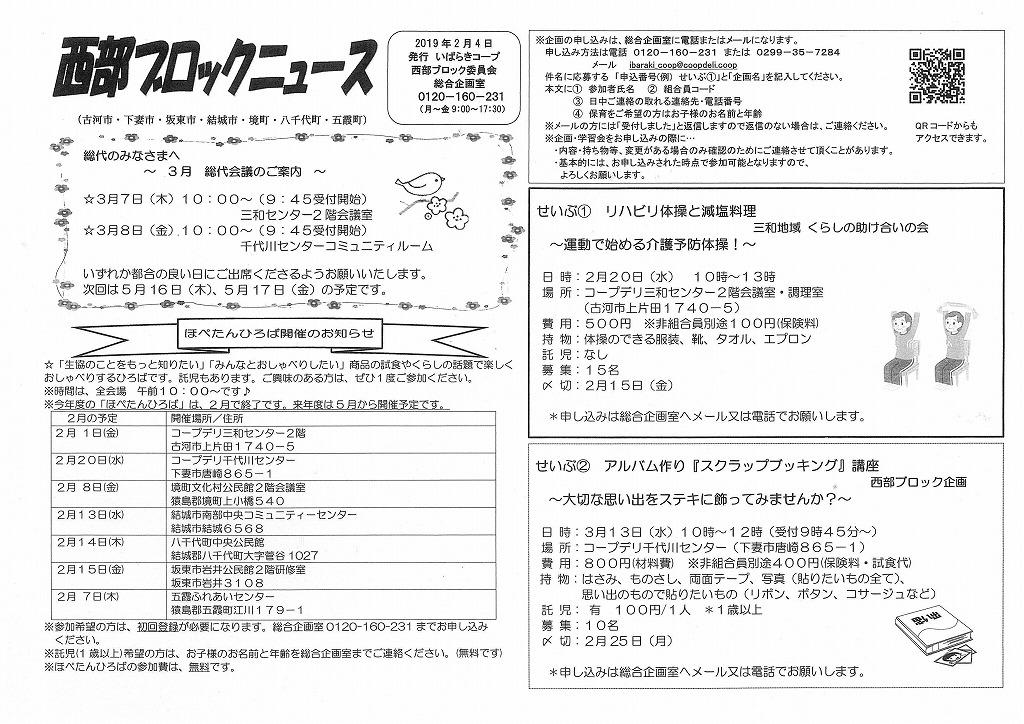 https://ibaraki.coopnet.or.jp/blog/sanka_nw/images/seibu1902.jpg