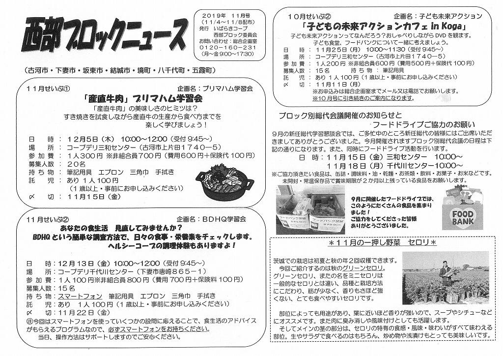 https://ibaraki.coopnet.or.jp/blog/sanka_nw/images/seibu1911.jpg
