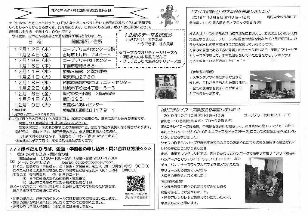 https://ibaraki.coopnet.or.jp/blog/sanka_nw/images/seibu1912-2.jpg