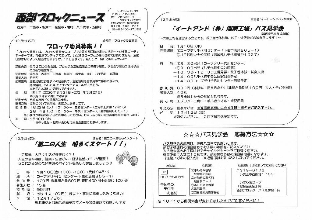 https://ibaraki.coopnet.or.jp/blog/sanka_nw/images/seibu1912.jpg