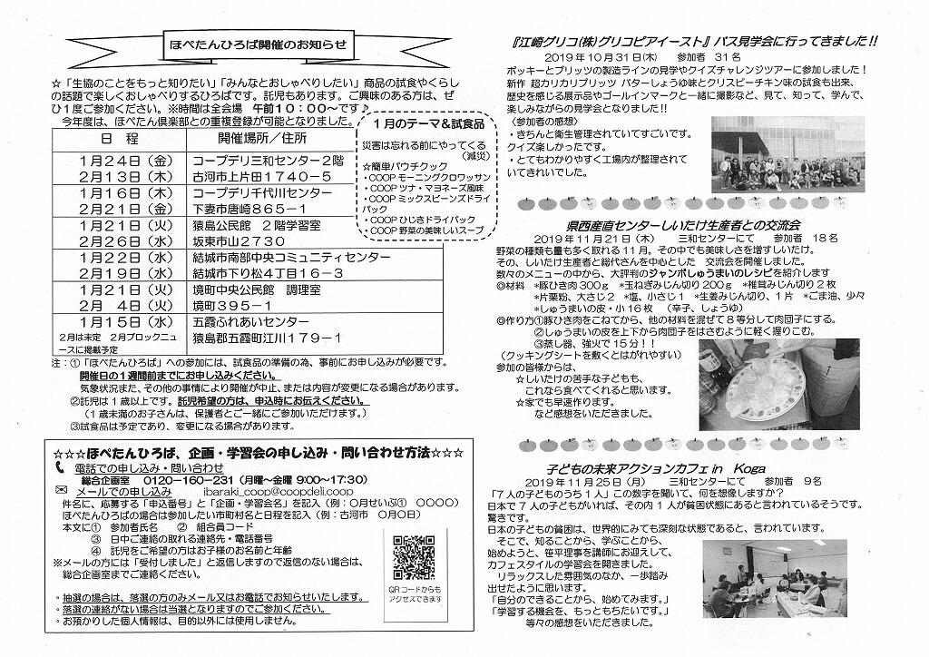 https://ibaraki.coopnet.or.jp/blog/sanka_nw/images/seibu2001-2.jpg