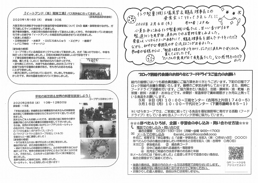 https://ibaraki.coopnet.or.jp/blog/sanka_nw/images/seibu2003-2.jpg