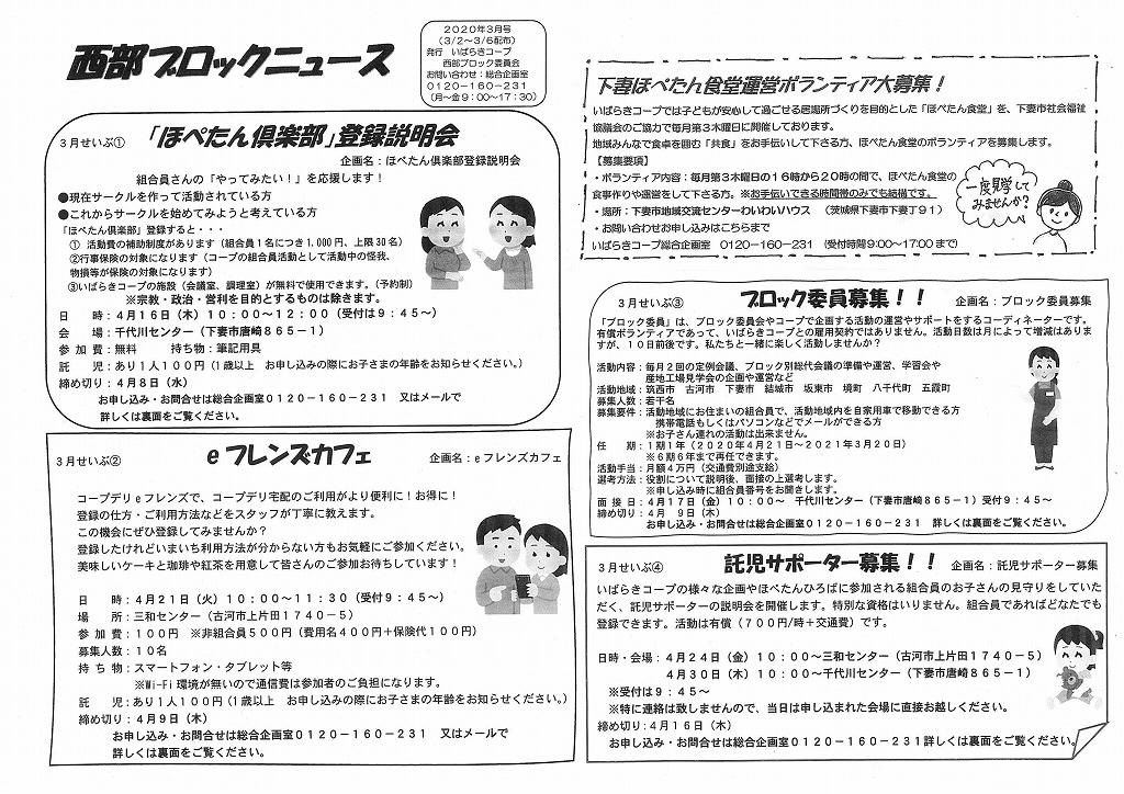 https://ibaraki.coopnet.or.jp/blog/sanka_nw/images/seibu2003.jpg