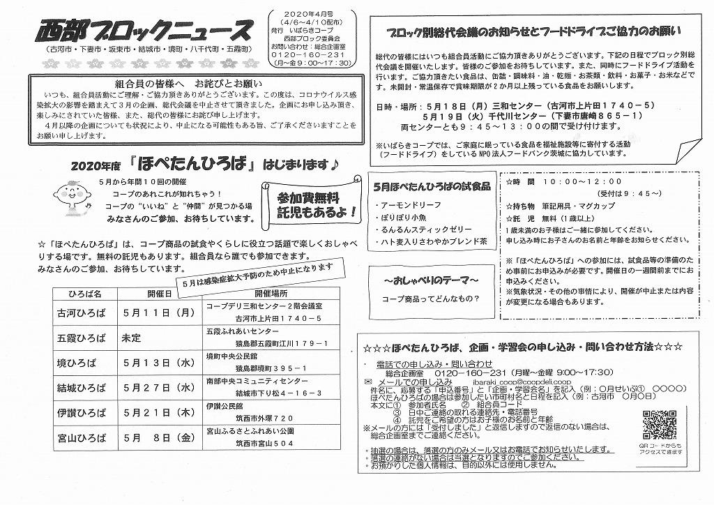 https://ibaraki.coopnet.or.jp/blog/sanka_nw/images/seibu2004.jpg