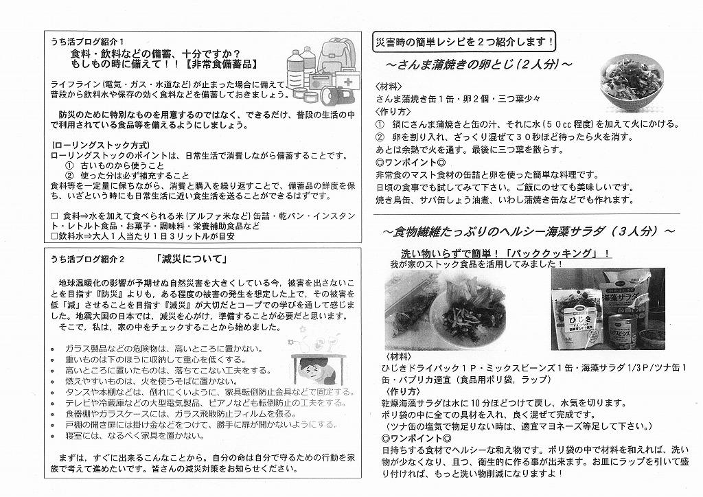https://ibaraki.coopnet.or.jp/blog/sanka_nw/images/seibu2010-2.jpg