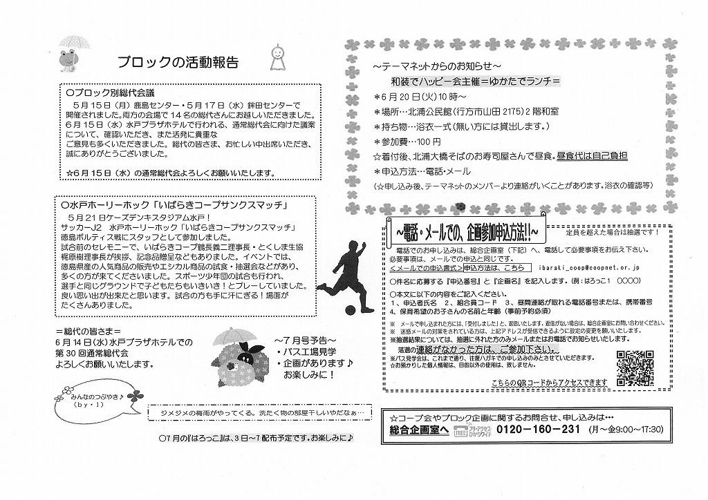http://ibaraki.coopnet.or.jp/blog/sanka_nw/images/toubu1706-4.jpg