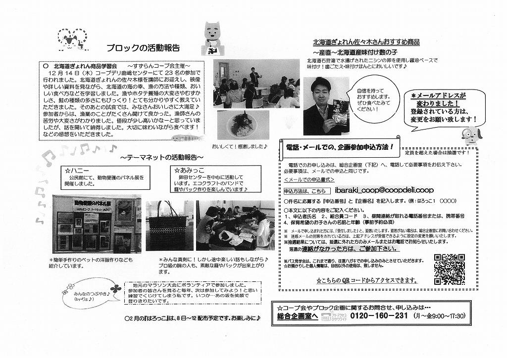 http://ibaraki.coopnet.or.jp/blog/sanka_nw/images/toubu1801-4.jpg