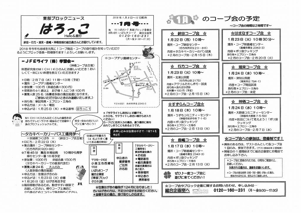 http://ibaraki.coopnet.or.jp/blog/sanka_nw/images/toubu1801.jpg