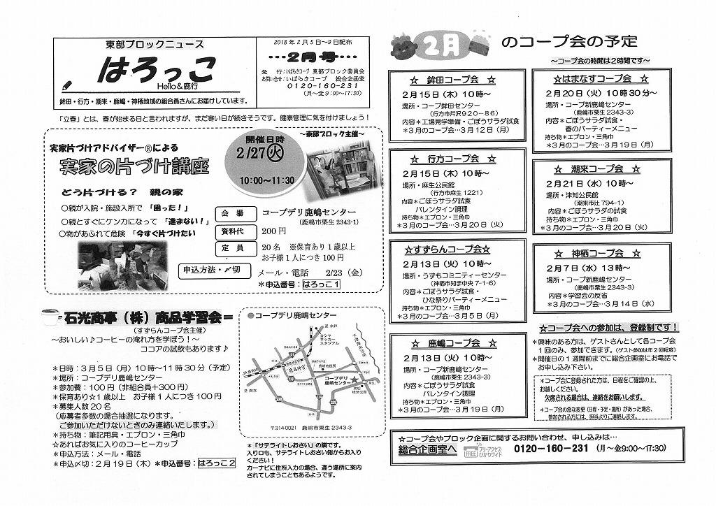 http://ibaraki.coopnet.or.jp/blog/sanka_nw/images/toubu1802.jpg