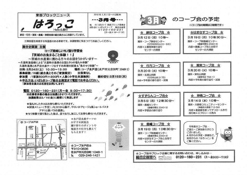http://ibaraki.coopnet.or.jp/blog/sanka_nw/images/toubu1803-1.jpg