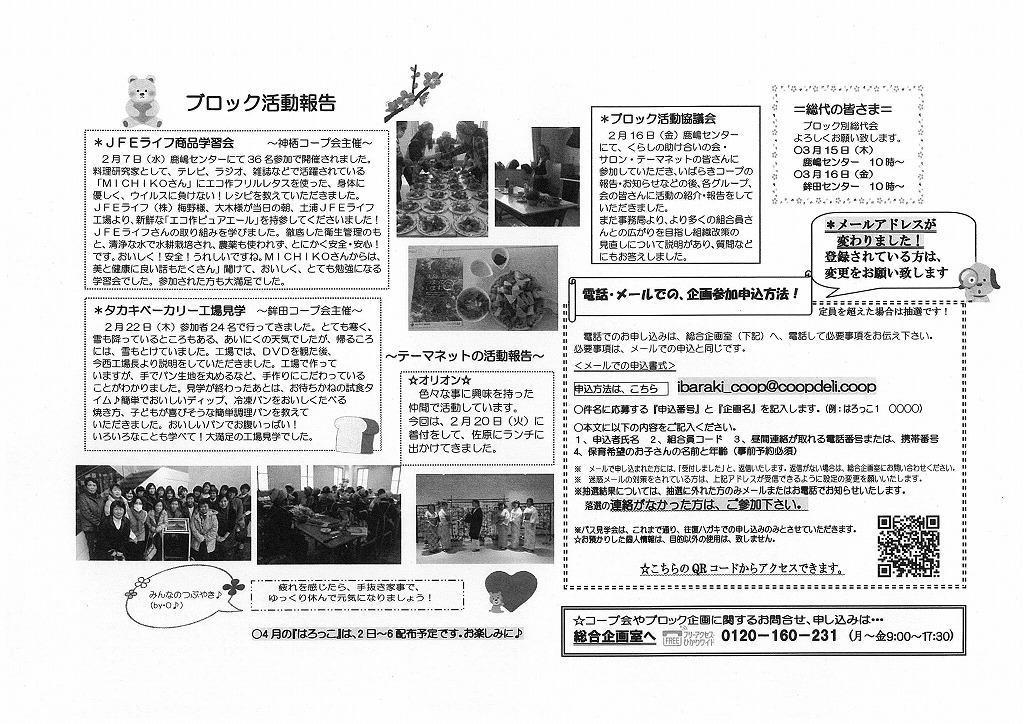 http://ibaraki.coopnet.or.jp/blog/sanka_nw/images/toubu1803-2.jpg
