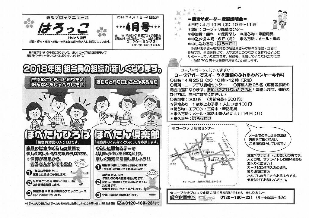 http://ibaraki.coopnet.or.jp/blog/sanka_nw/images/toubu1804.jpg
