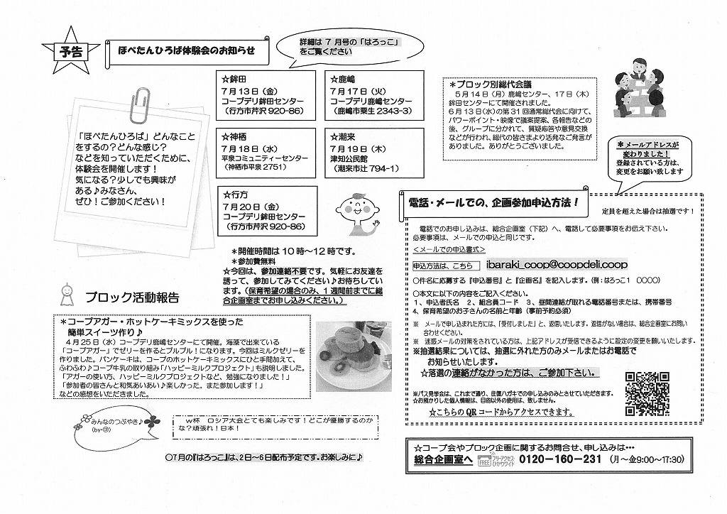 http://ibaraki.coopnet.or.jp/blog/sanka_nw/images/toubu1806-2.jpg