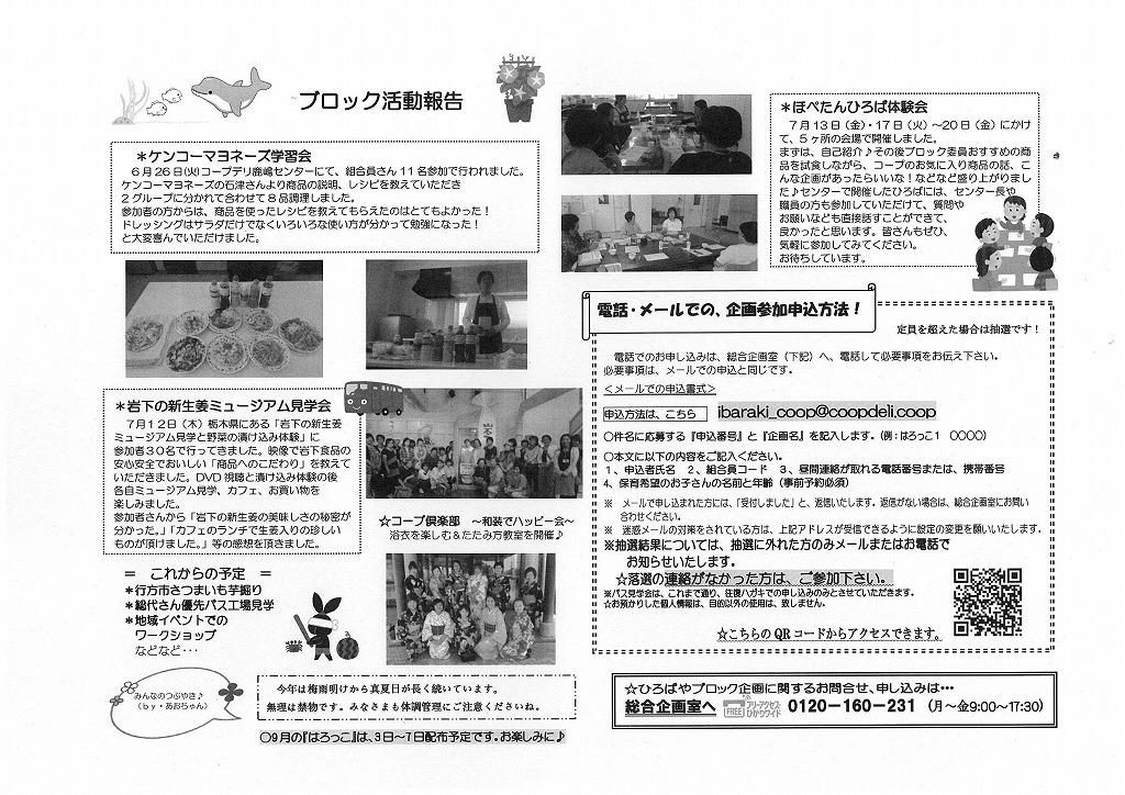 http://ibaraki.coopnet.or.jp/blog/sanka_nw/images/toubu1808-4.jpg