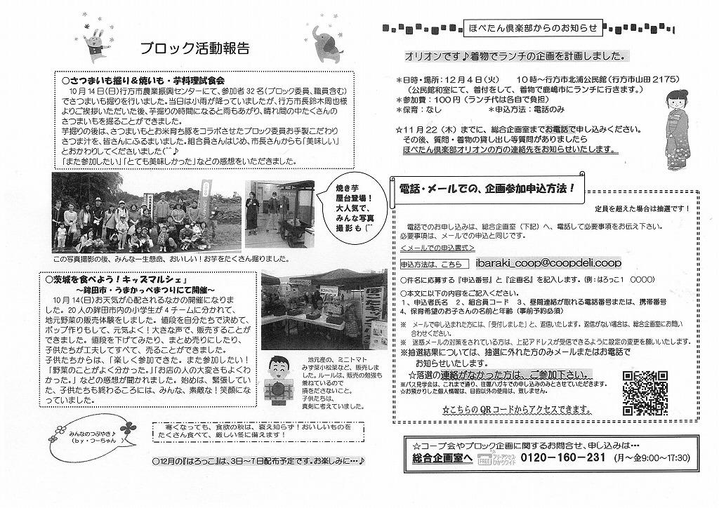 http://ibaraki.coopnet.or.jp/blog/sanka_nw/images/toubu1811-2.jpg