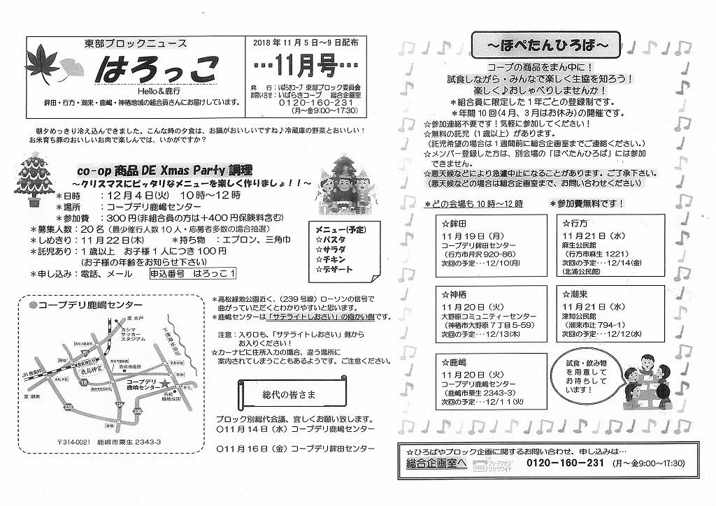 http://ibaraki.coopnet.or.jp/blog/sanka_nw/images/toubu1811.jpg