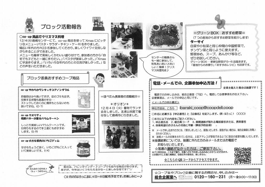 https://ibaraki.coopnet.or.jp/blog/sanka_nw/images/toubu1901-2.jpg