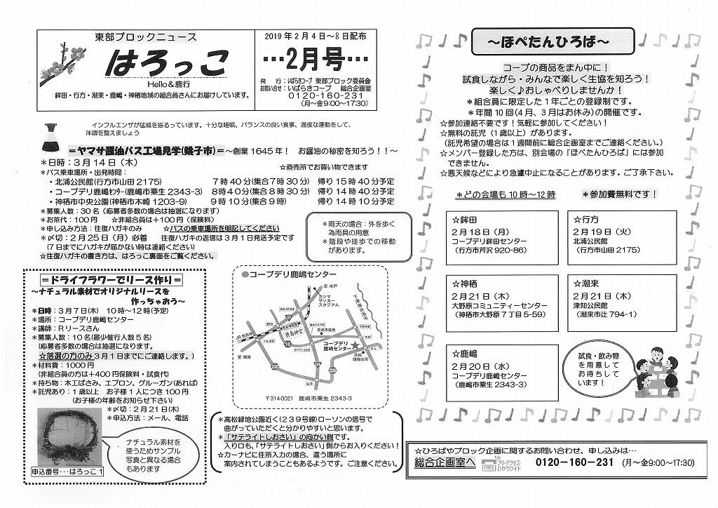 https://ibaraki.coopnet.or.jp/blog/sanka_nw/images/toubu1902.jpg