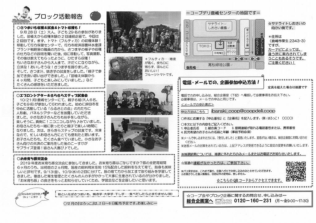 https://ibaraki.coopnet.or.jp/blog/sanka_nw/images/toubu1911-2.jpg