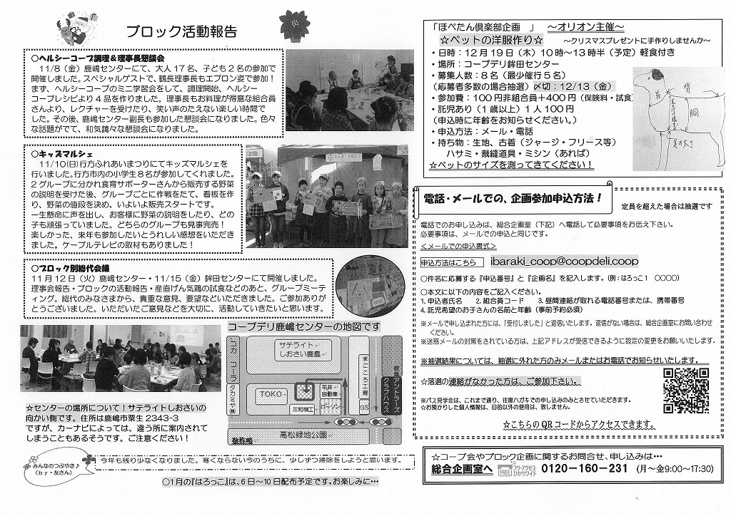 https://ibaraki.coopnet.or.jp/blog/sanka_nw/images/toubu1912-2.jpg