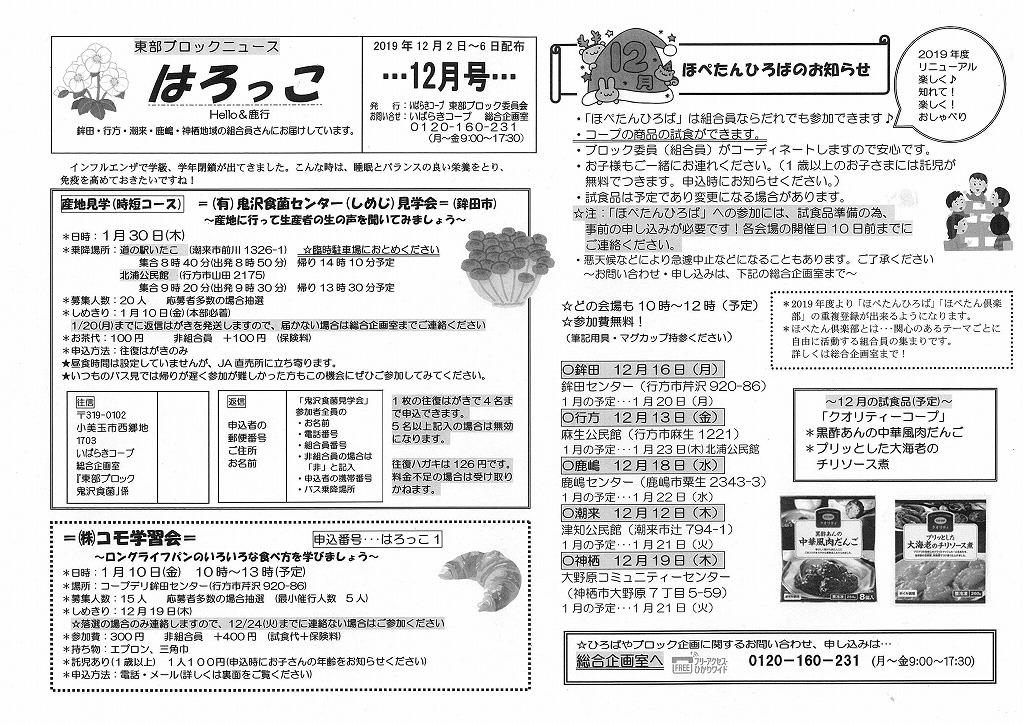 https://ibaraki.coopnet.or.jp/blog/sanka_nw/images/toubu1912.jpg
