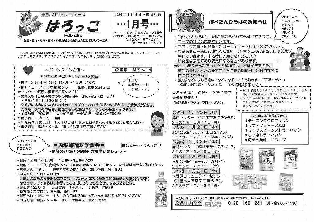 https://ibaraki.coopnet.or.jp/blog/sanka_nw/images/toubu2001-1.jpg