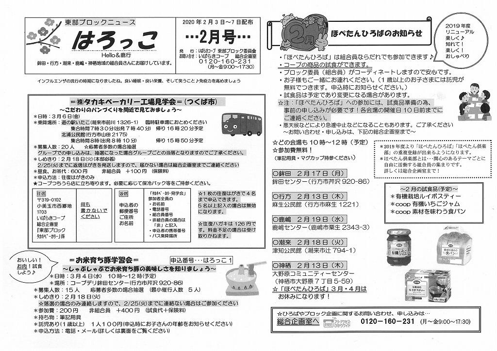 https://ibaraki.coopnet.or.jp/blog/sanka_nw/images/toubu2002.jpg