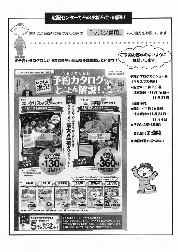 https://ibaraki.coopnet.or.jp/blog/sanka_nw/images/toubu2011-2.jpg