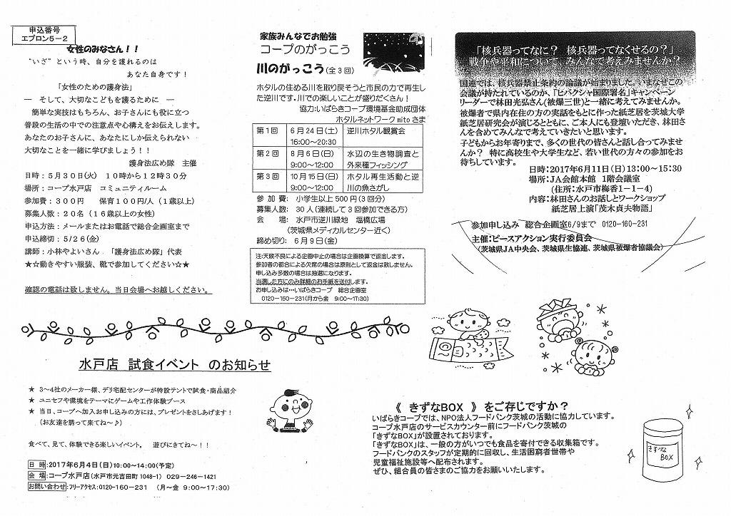 http://ibaraki.coopnet.or.jp/blog/sanka_nw/images/tyubu1705-2.jpg