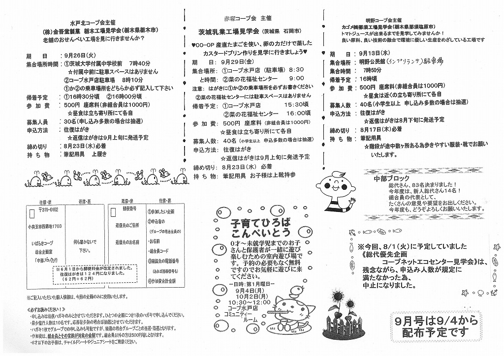 http://ibaraki.coopnet.or.jp/blog/sanka_nw/images/tyubu1708-2.jpg
