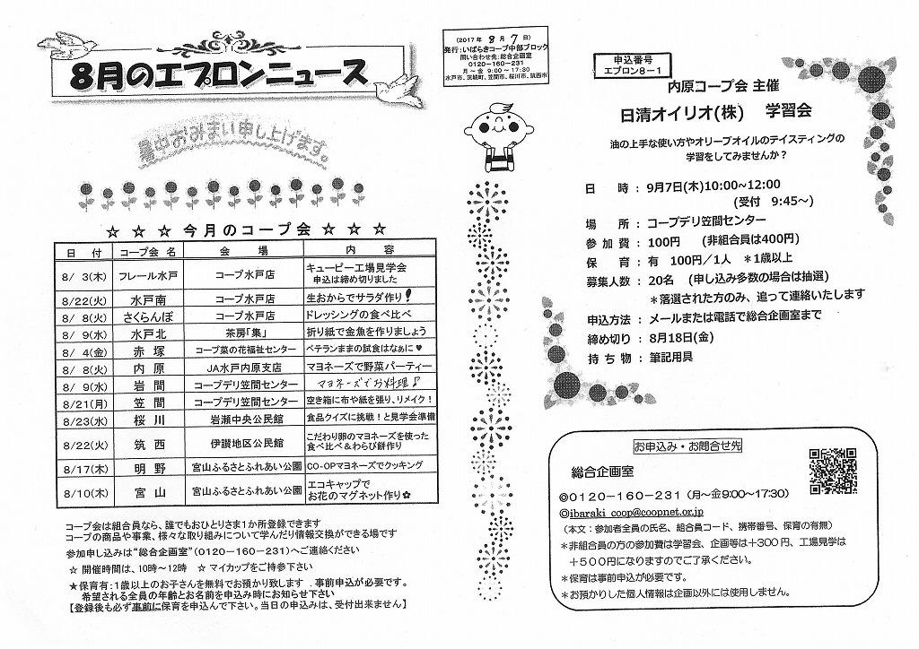 http://ibaraki.coopnet.or.jp/blog/sanka_nw/images/tyubu1708.jpg