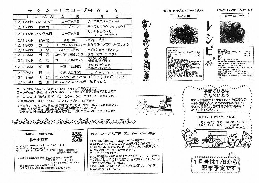 http://ibaraki.coopnet.or.jp/blog/sanka_nw/images/tyubu1712-2.jpg